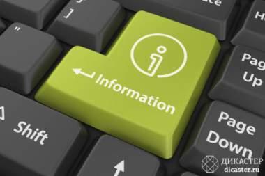 Какой должна быть информационная открытость СРО по закону?